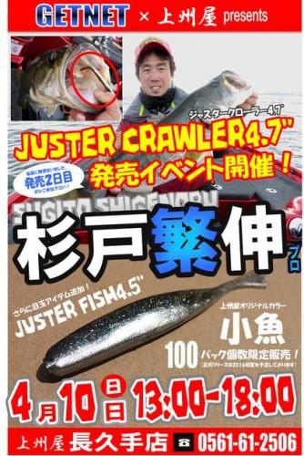 """JUSTER CRAWLER4.7""""発売イベント"""