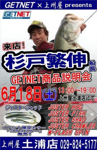 【GETNET・商品説明会】を6月18日(土)にイベントの開催